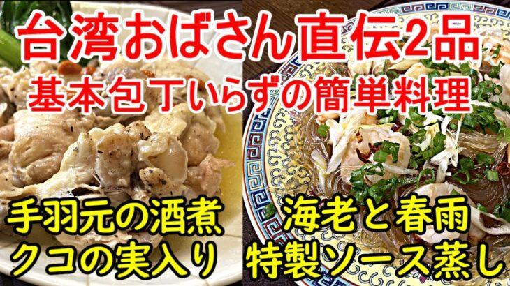 【簡単絶品料理動画】ニューヨーク生まれの台湾おばさん直伝のレシピ。ソースさえつくれば簡単に本場の味が楽しめます。