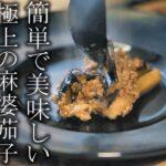 【麻婆茄子】本当に美味しいマーボーナスの作り方 中華料理レシピ