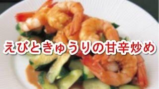 料理レシピ、簡単調理でまず1品(エビときゅうりの甘辛炒め)