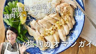 【炊飯器で簡単!ジューシー!】塩麹カオマンガイのレシピ・作り方