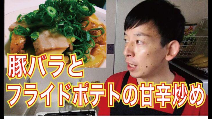 【フライドポテトを使った料理】簡単にできるアレンジレシピ!
