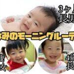 【3児のママモーニングルーティン】幼稚園春休み