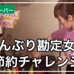 【ズボラ主婦】節約晩ご飯記録1~2日目