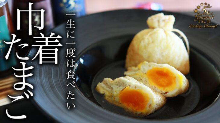 【マジ美味しい】巾着たまごの作り方・プロが教えるレシピ【簡単おつまみ卵巾着】