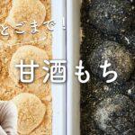 【もちもち偏愛レシピ】甘酒もちのレシピ・作り方