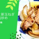 #料理 #簡単レシピ 簡単健康ご飯 せせりと新玉ねぎ豆豉の塩炒め