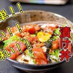 【美味い!早い!簡単!時短レシピ】マグロの漬け丼