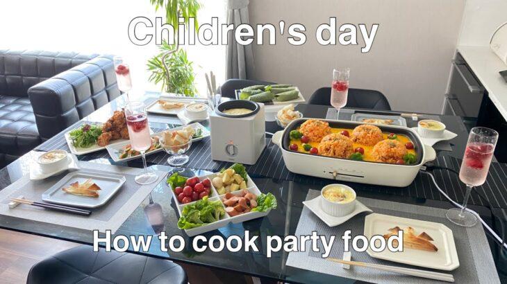 子どもの日!簡単なのに豪華見え!【パーティー料理】作り方。子どもが喜ぶメニュー♡