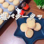 【クッキーレシピ】簡単さくさく★塩バタークッキー