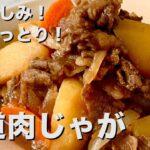 味しみしみ!お肉しっとり!王道肉じゃがの作り方