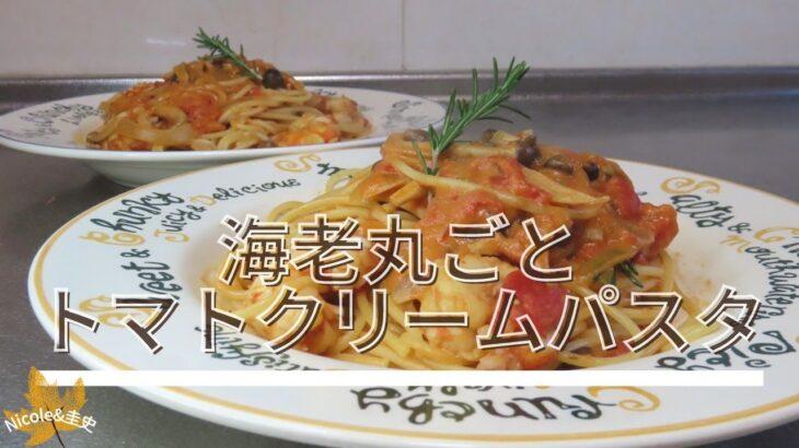 【初料理動画】海老丸ごと!!トマトクリームパスタの作り方