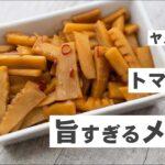 【最強レシピ】旨すぎるメンマの作り方【たけのこ料理】