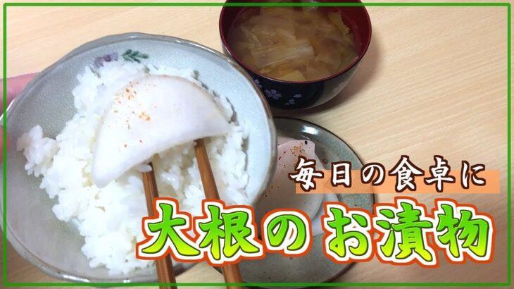 【料理レシピ】大根のお漬物の作り方【毎日の食卓に】