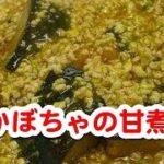 聞き流し料理レシピ (簡単料理レシピ ☆ かぼちゃの甘煮)