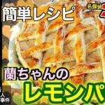 【コナン再現レシピ】簡単だけど本格的!!毛利蘭ちゃんが作ったレモンパイの作り方【名探偵コナン】
