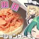 母の日☆カーネーションレアチーズケーキの作り方【料理】【ゆっくり実況】