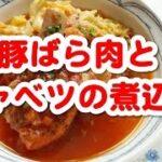 聞き流し料理レシピ (簡単料理レシピ ☆ 豚ばら肉とキャベツの煮込み)