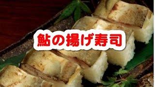 料理レシピ、簡単レシピでまず1品(鮎の揚げ寿司)