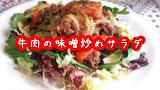 料理レシピ、簡単レシピでまず1品(牛肉の味噌炒めサラダ)