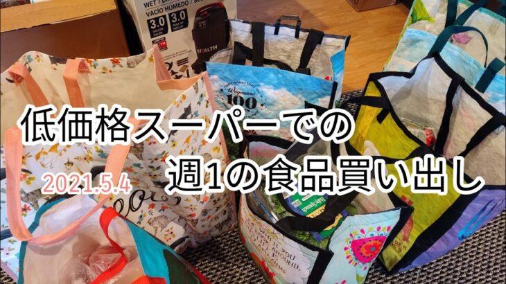 [海外節約主婦]食品の買出し/買った物紹介