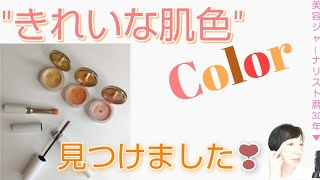 ミネラルコスメ💄だからナチュラルなつや発色で高保湿。オレンジは、天然色素のオンリーミネラルなら、大人可愛いみかん色メイクになります。ミネラルピグメント、ミネラルマルチマスカラ、ミネラルエアリールージュ