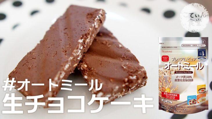 【冷やすだけ】超簡単!オートミールの生チョコケーキ オートミールレシピ | 作り方 | スイーツ
