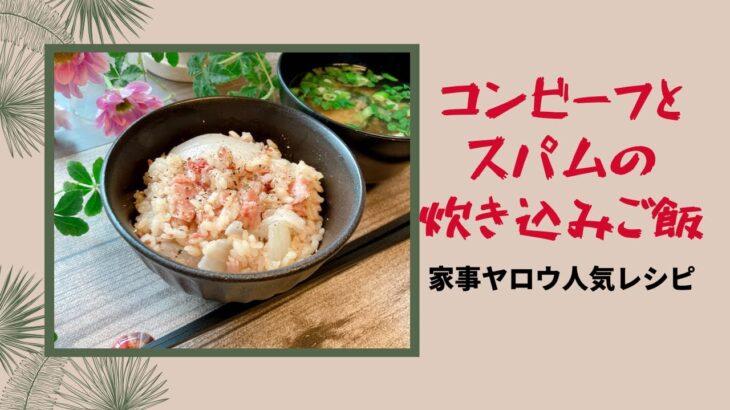 【コンビーフとスパムの炊き込みご飯】家事ヤロウ人気レシピ!簡単!おいしい!