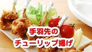 聞き流し料理レシピ (簡単料理レシピ ☆ 手羽先のチューリップ揚げ)