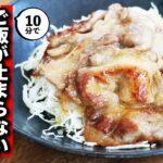 【絶品】簡単に作れるおかずレシピ「豚のさっぱり生姜焼き」「季節野菜のあんかけハンバーグ」