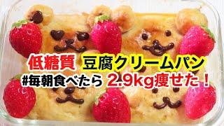ふわとろ食感!【豆腐と混ぜて簡単!🧸】小麦粉不使用のダイエットパン❤/オーブン不使用&簡単レシピ