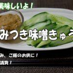 【きゅうりレシピ】 簡単おいしい!やみつき味噌きゅうり作り方