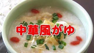 聞き流し料理レシピ (簡単料理レシピ ☆ 中華風がゆ)