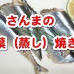 聞き流し料理レシピ (簡単料理レシピ ☆ さんまの松葉焼き)