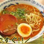 お家で『旨辛麻婆ラーメン』冷蔵庫にある物ですぐ出来る!スープが絶品!料理 レシピ 簡単