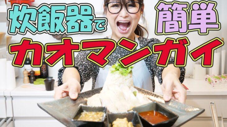 【簡単】炊飯器で作る!カオマンガイ【ギャル曽根特製 レシピ】