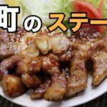 これが下町のステーキだ!絶品『トンテキ』の作り方。