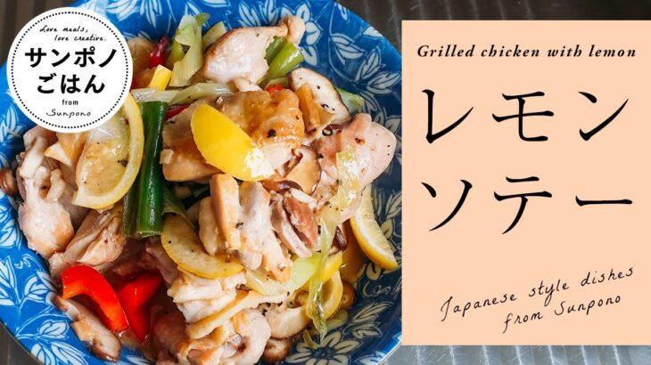 鶏肉のレモンソテーの作り方 | おいしいレシピ | vlog | 暮らし | 料理 | レシピ