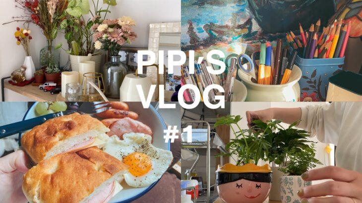 [ vlog ]  #1   子育てママの日常 /  ワンオペ育児 /  資格取得勉強