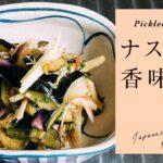 ナスの香味漬けの作り方 | おいしいレシピ | vlog | 暮らし | 料理 | レシピ