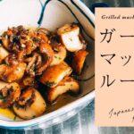 ガーリックマッシュルームの作り方   おいしいレシピ   vlog   暮らし   料理   レシピ