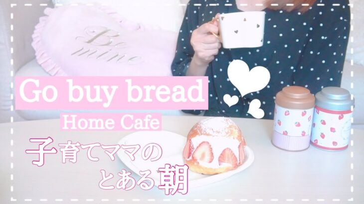 【vlog】子育てママのとある朝/パンを買いに行く/モッパン/먹방