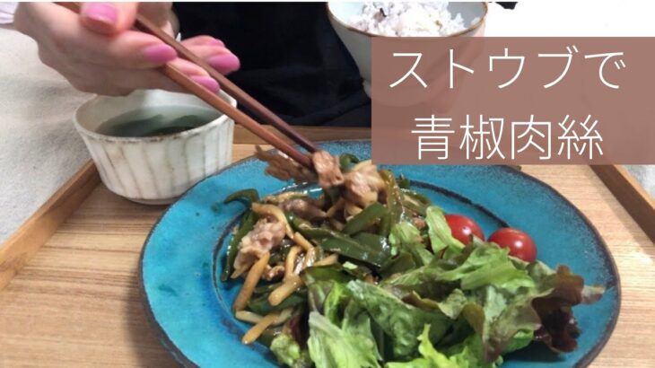 【料理vlog】ストウブ鍋で簡単チンジャオロース 晩ごはんレシピ 一人暮らしの日常