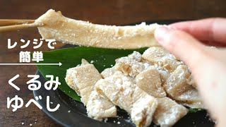 【料理vlog】ふわふわモチモチくるみゆべしの作り方/簡単おやつ/和菓子