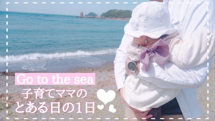 【vlog】とある日の子育てママの1日/赤ちゃんとの過ごし方/休日/海/お寿司