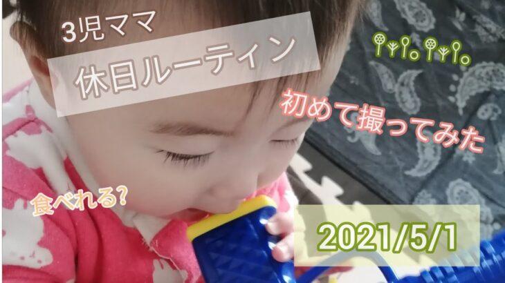 【日常vlog】3児ママのワンオペ休日ルーティン【おうち時間】