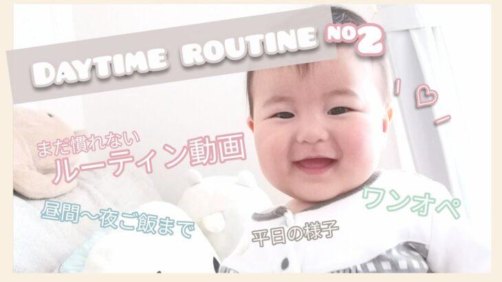 【日常vlog】3児ママ平日のデイタイムルーティン/ルーティン動画vol.2【ワンオペ】