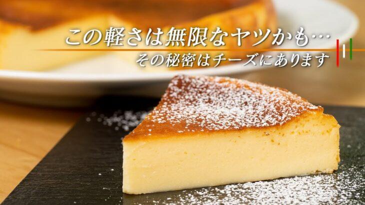 【超絶簡単】ホールごといけるチーズケーキw。作らざるをえまいヤツです【 料理レシピ 】