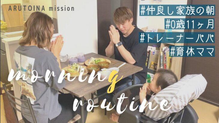 【モーニングルーティン】トレーナーパパと育休ママと0歳児の仲良し家族の朝