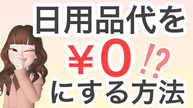【究極の節約方法】日用品代を0円に!?ウェル活、ポイ活を上手に使いこなす方法