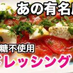 [料理動画-004]あの有名店風の玉ねぎドレッシングの作り方!簡単!美味しい!何にでも合う!
